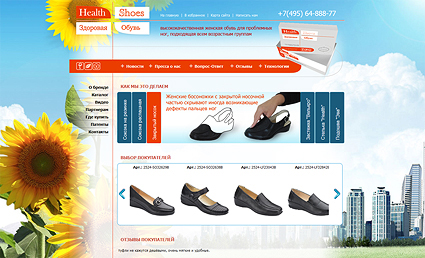 "Бренд ""Health Shoes"""