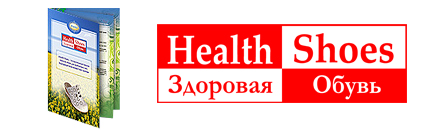 Health Shoes - буклет, упаковка